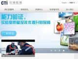青岛华测检测技术有限公司
